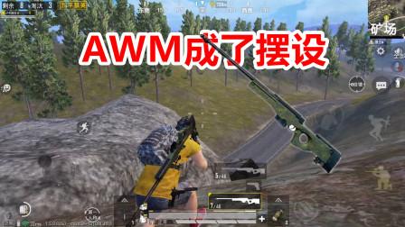 和平精英:时隔一个多月,再次体验狙击枪模式,决赛AWM成摆设