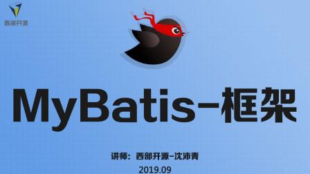 西部开源MyBatis:注解方式进行一对一的多表查询