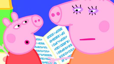 小猪佩奇的妈妈讲故事