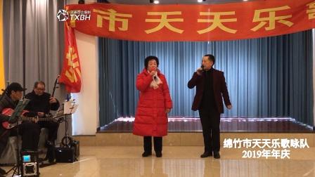 男女二重唱 情歌赛过春江水 绵竹市天天乐歌咏队 绵竹市天天乐歌咏队2019年年庆