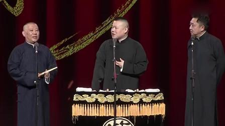 岳云鹏在台上调侃观众,本以为郭德纲会圆场,谁知道老郭的嘴更损