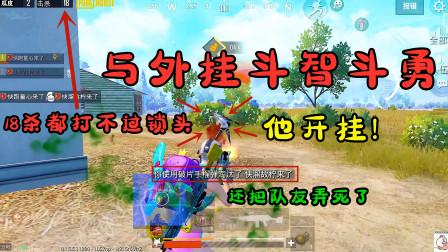 刺激战场:杀敌18闯进决赛圈,与外挂斗智斗勇!