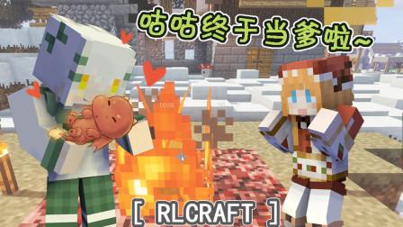 咕咕喜提火龙宝宝 史上最难RLcraft生存12