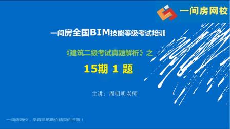 全国BIM等级考试培训第十五期BIM考试二级建筑第一题