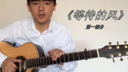 潇潇指弹教学伍伍慧等待的风第一部分吉他教学