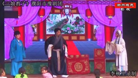豫剧《三娘教子》全场戏之三  濮阳市豫剧团演唱
