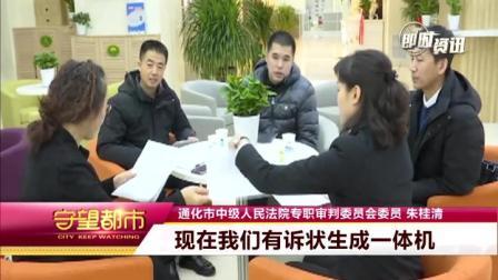 """吉林省首家!通化市中级人民法院启用""""一站式""""诉讼服务中心"""