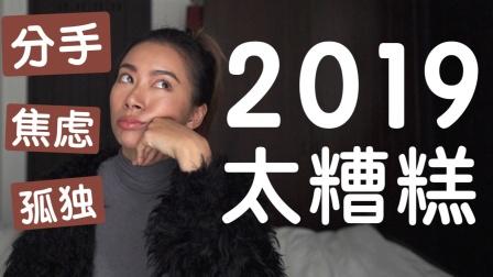 2019年太糟糕!分手、焦虑、孤独的一年【周六野Zoey】