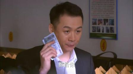 陈启明炒股被套到处找人借钱,刘元请他吃饭,把身上钱全给他了