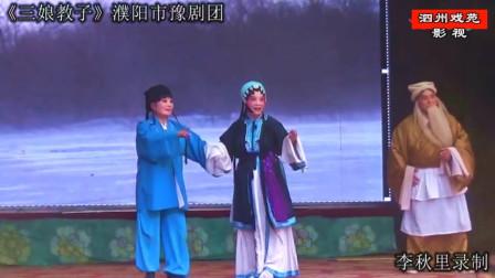 豫剧《三娘教子》全场戏之九  濮阳市豫剧团演唱