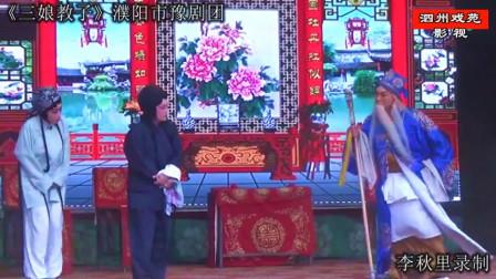豫剧《三娘教子》全场戏之十  濮阳市豫剧团演唱