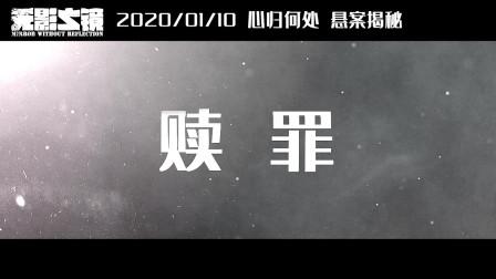《无影之镜》曝预告惊险加倍紧张升级 1月10日悬案揭秘