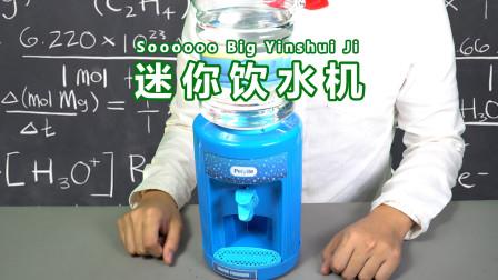 沙雕迷你饮水机玩具,竟然自带水流音效!