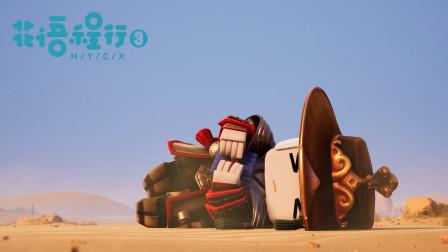 迷你世界《花语程行3》预告2:程锦衣的抉择——1月18日约定你!