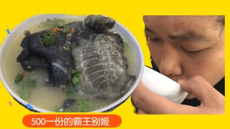 第一次喝用甲鱼炖的汤,这么一盆500块钱,小伙连喝6碗直呼大补