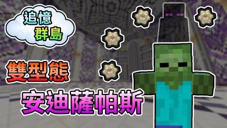 熊猫团团【我的世界】CTM 追忆群岛 拥有双重型态变身的王,打法不再单一啦!