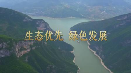 长江经济带: 生态优先 绿色发展新篇章