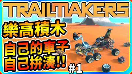 自己的车子自己组装 开拓者 1《Trailmakers》【老头】