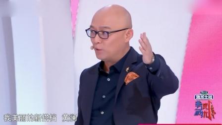 2020非诚勿扰:黄澜惊艳登场,孟非黄磊全激动了,真有气质!