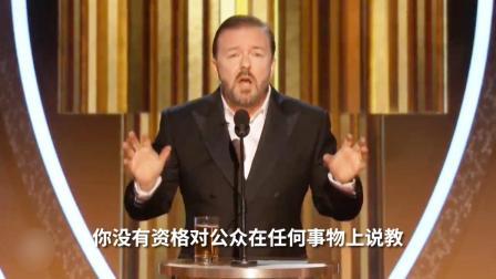 金球奖主持人劝众好莱坞影星:别用奖台发表自己的政治演讲