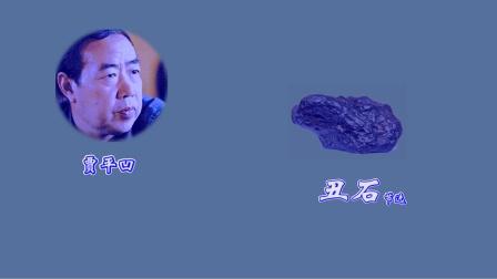168丑石-贾平凹