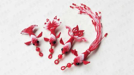 手工红绳编织小金鱼挂件视频教程第一集,从头部开始编