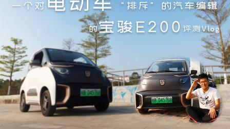 解决你对于电动车的疑问-宝骏E200 V-log-新车评