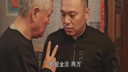 乡村爱情:丁宁老叔来看王大拿,王大拿拿钱给孩子,老叔很尴尬