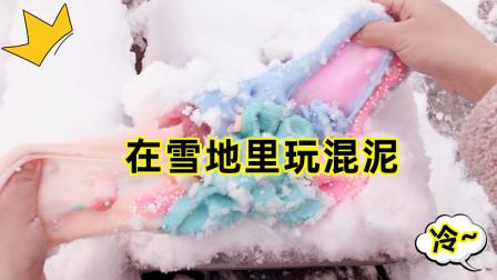 挑战在雪地里玩混泥,整整5种无硼砂起泡胶,一直玩到手冻僵