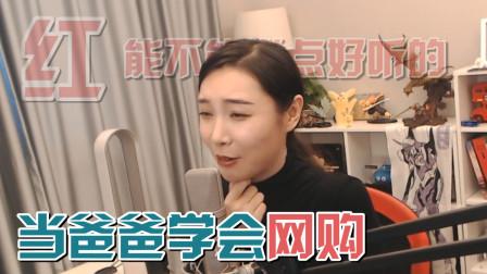 女流:当爸爸学会网购是什么体验?我可太难了!