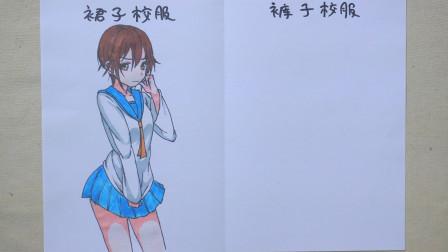 用2幅漫画展示,女生穿裙子和裤子的校服的区别,这是同一美女吗