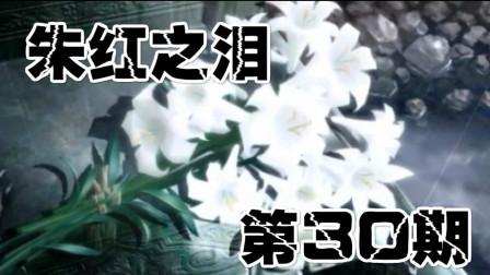 木子小驴解说《PSP英雄传说朱红之泪》阿伊顿洞窟的冒险攻略第三十期