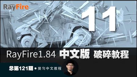122_RayFire1.84中文版_slice切片工具