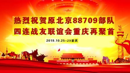 中国人民解放军原北京88709部队四连战友会视频