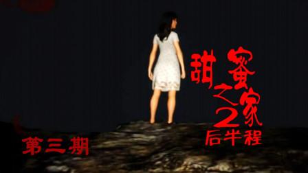 【小握解说】山洞里最疯狂的解谜套餐《甜蜜之家2后半》第3期
