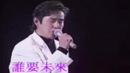 谭咏麟翻唱粤语版《今夜你会不会来》还是黎明唱的好听