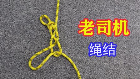 老司机绳结,一种拉起来特别省力的捆绑技巧,是老一辈的智慧结晶