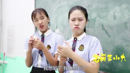 學霸王小九短劇老師出題誰把雞蛋裝水瓶請吃麻辣燙沒想兩學霸同時想出上集
