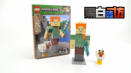【黑白评测】★乐高LEGO★我的世界21149ALEX大人仔和小鸡