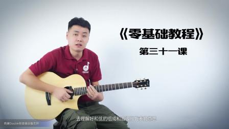 《第三十一课》和弦与音级——小磊吉他零基础教程