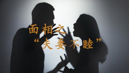 """常鹤鸣:夫妻之间经常吵架,起因与""""面相""""有关?"""
