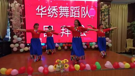 2020年元旦华绣舞蹈队团拜会:(第二集)厅台欢庆.