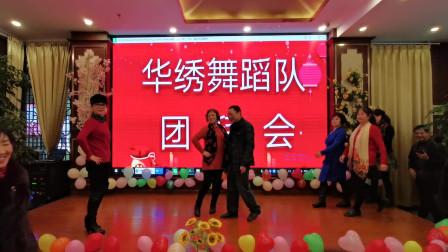 2020年元旦华绣舞蹈队团拜会:(第三集)团聚欢笑.