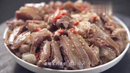 看看南方人是如何吃羊肉的,比北方人还会吃,看着太馋人了