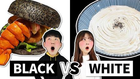 单色挑战之24小时只吃一种颜色的食物!白色VS黑色