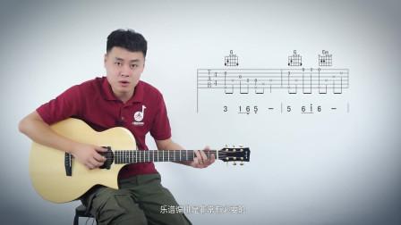《第三十三课》指弹讲解《鸿雁》——小磊吉他零基础教程