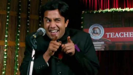 三傻大闹宝莱坞:男子一通演讲,全场在座的狂笑,校长却气够呛