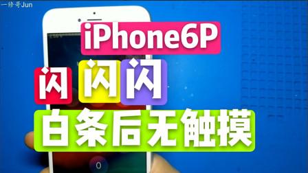 iPhone6P有时候闪白条后触摸就不好使了,黑触摸断了一根线,搭个桥就好了!