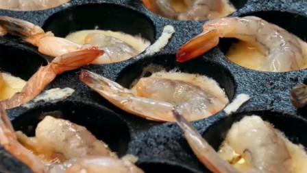 小吃街的虾扯蛋,跟章鱼小丸子做法一样