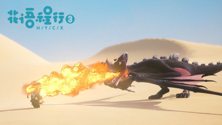 迷你世界《花语程行3》预告3:大黑龙秒变反派,怒烧程锦衣?